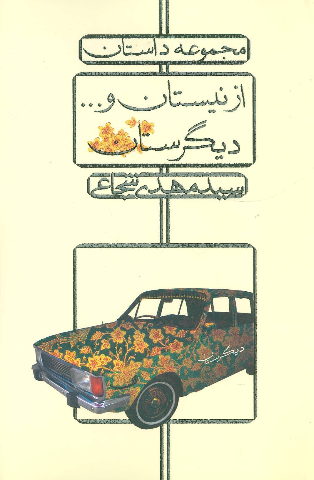 از نیستان و…دیگرستان (مجموعه داستان)