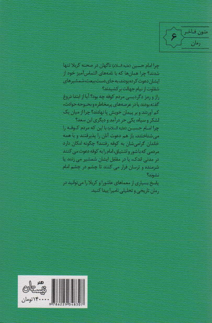 نامیرا (متون فاخر،رمان 6)