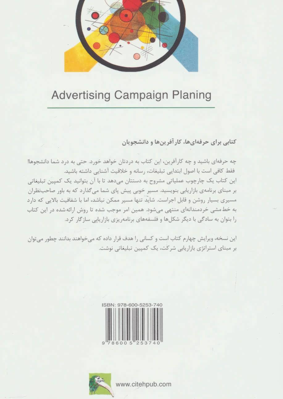 طراحی کمپین تبلیغاتی (راه کارهای تبلیغات و بازاریابی75)