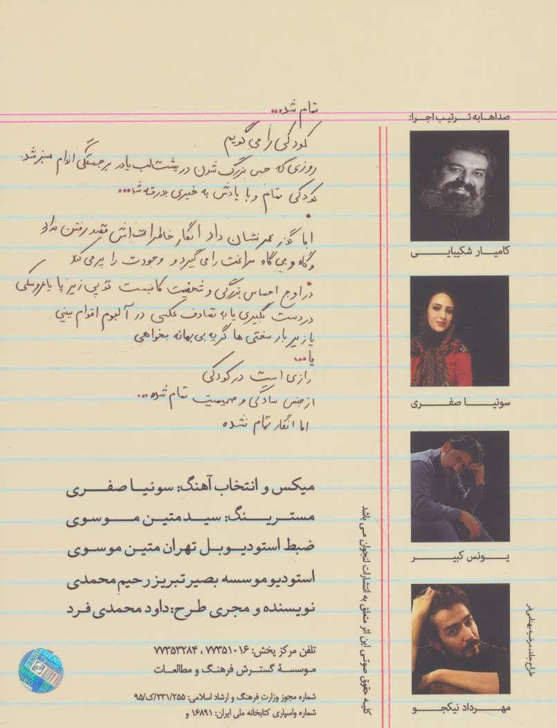 کتاب سخنگو آن روزها (آلبوم صوتی خاطرات،صداها و موسیقی های آن روزها)