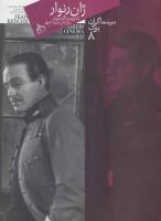 سینماگران بزرگ 8 (ژان رنوار)،(گلاسه)