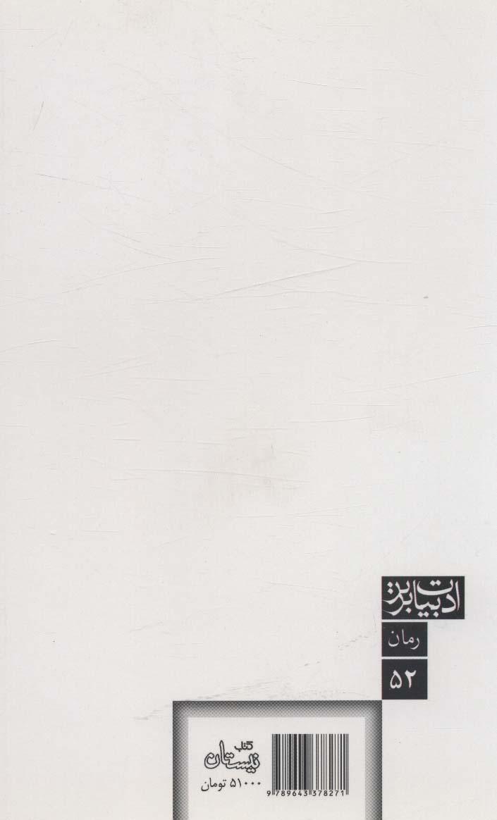 یوما (ادبیات برتر،رمان52)