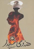 هندوی شیدا (ادبیات برتر،رمان48)