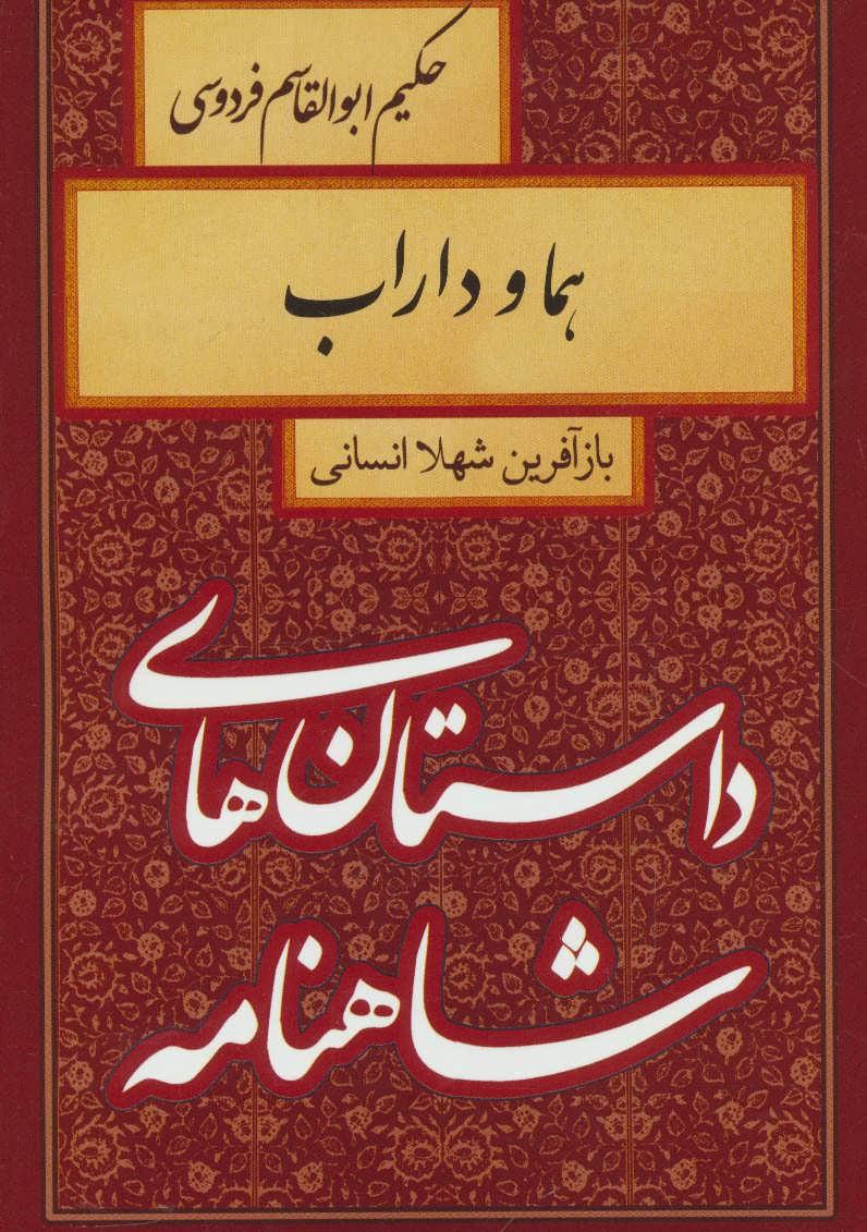داستان های شاهنامه (هما و داراب)