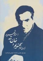 ترجمه ی منظوم سهندیم و خان ننه استاد شهریار