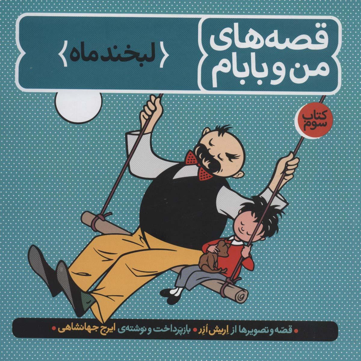 قصه های من و بابام (کتاب سوم:لبخند ماه)،(رنگی)
