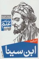 آشنایی با ابن سینا (مشاهیر علم)