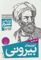 آشنایی با ابوریحان بیرونی (مشاهیر علم)
