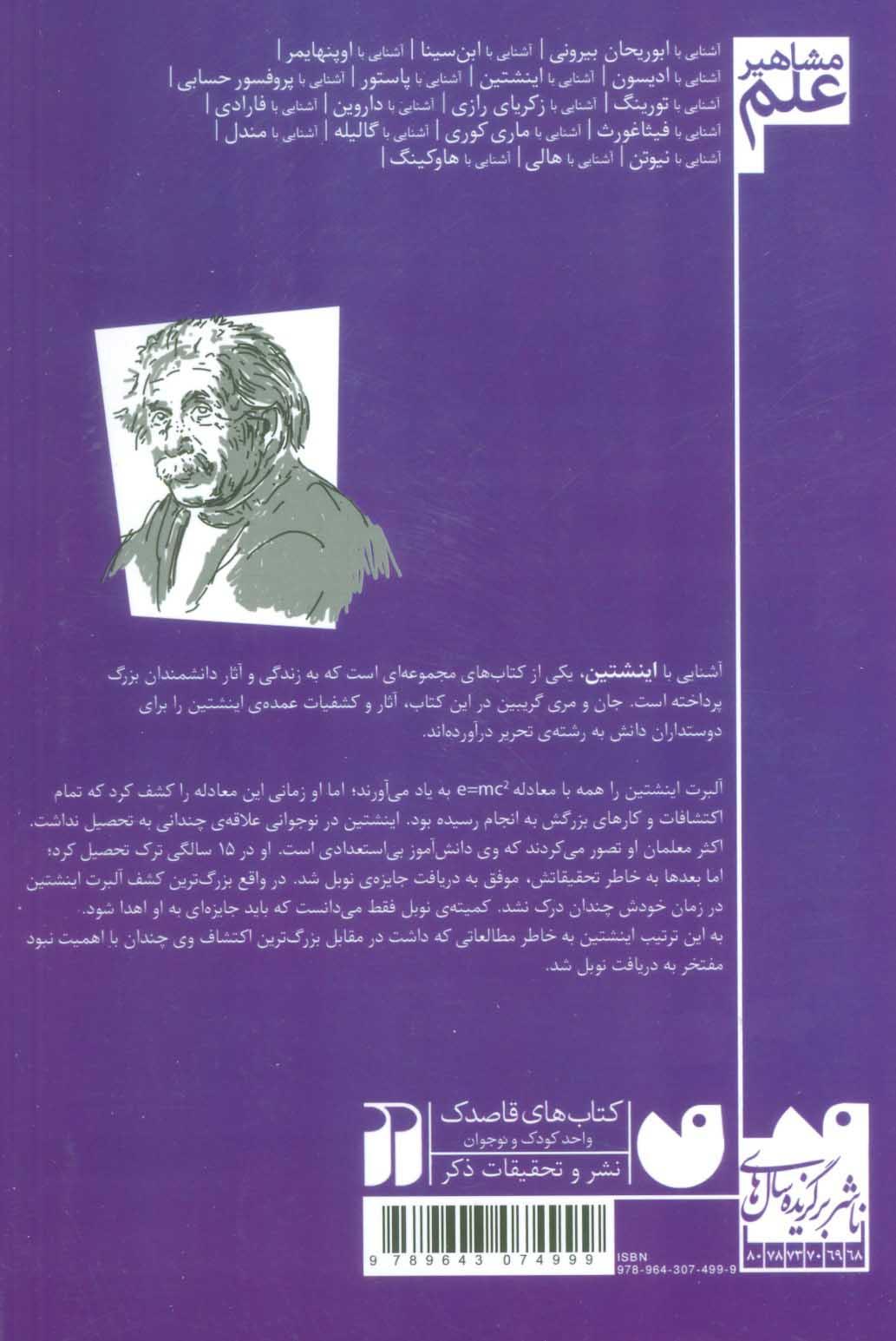 آشنایی با اینشتین (مشاهیر علم)