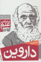 آشنایی با داروین (مشاهیر علم)
