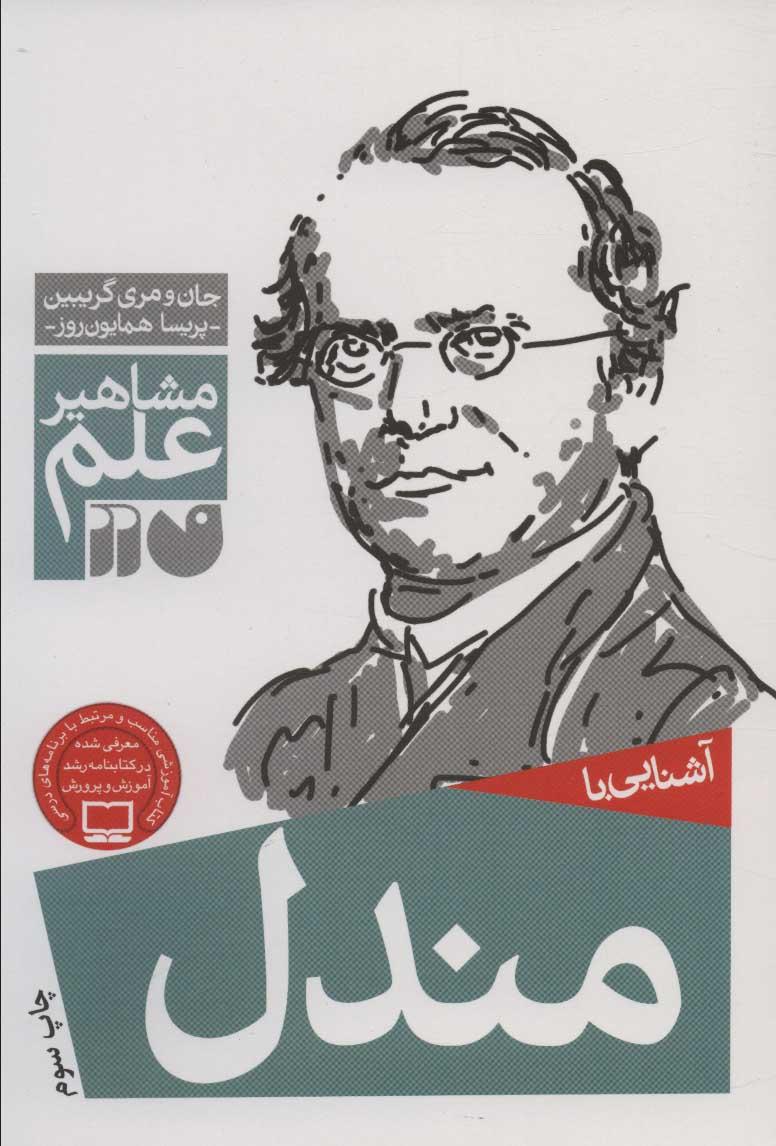 آشنایی با مندل (مشاهیر علم)