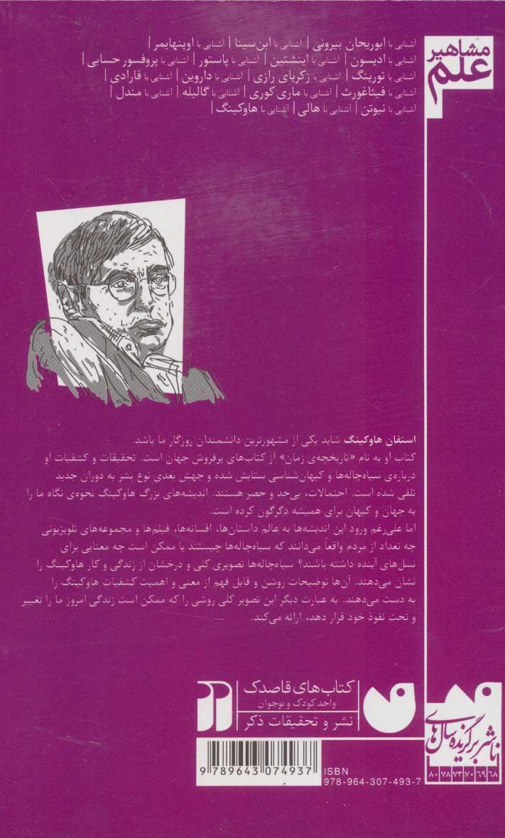 آشنایی با هاوکینگ (مشاهیر علم)
