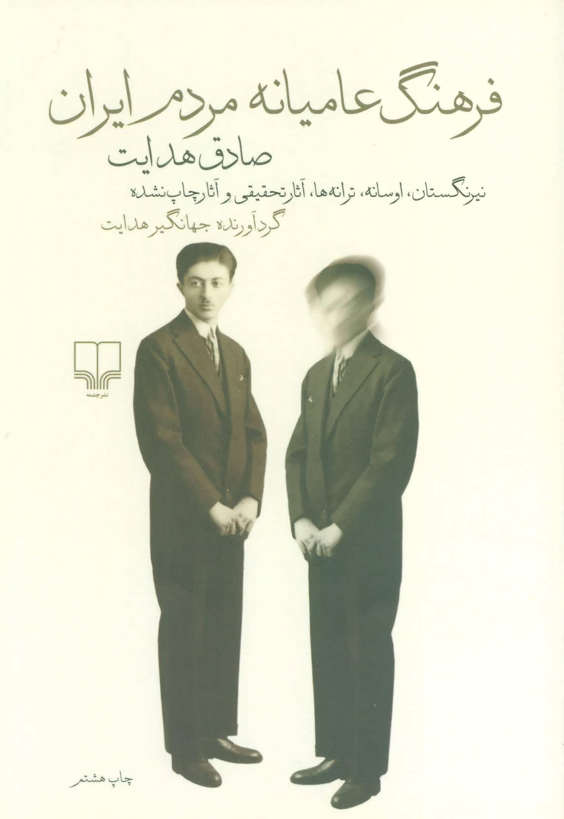 فرهنگ عامیانه مردم ایران (نیرنگستان،اوسانه،ترانه ها،آثار تحقیقی و آثار چاپ نشده)