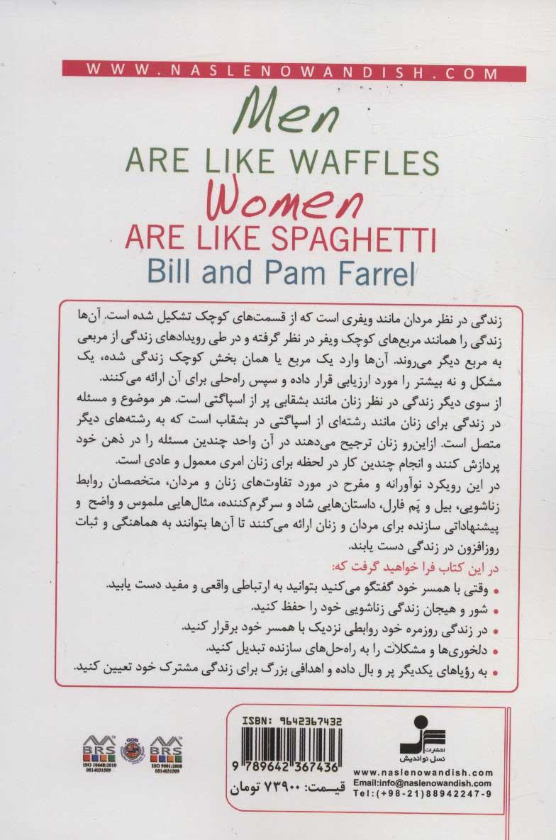 مردان ویفری زنان اسپاگتی (درک و لذت بردن از تفاوت ها)