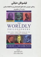 فیلسوفان دنیائی (زندگی،دوران و ایده های اندیشمندان بزرگ اقتصاد سیاسی)