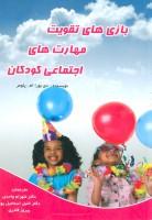 بازی های تقویت مهارت های اجتماعی کودکان