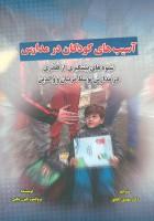 آسیب های کودکان در مدارس (شیوه های پیشگیری از قلدری در مدارس توسط مربیان و والدین)