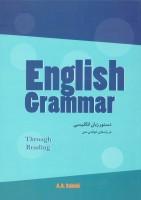 دستور زبان انگلیسی در راستای خواندن متن