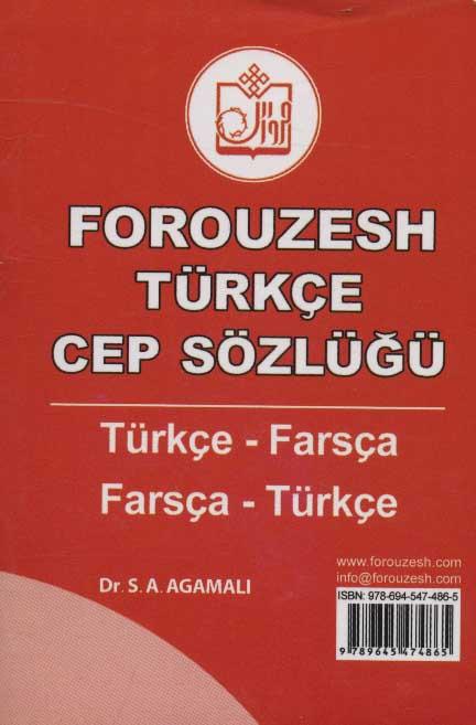 فرهنگ ترکی استانبولی (2سویه)