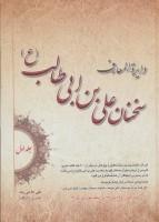 دایره المعارف سخنان علی بن ابی طالب (ع)،(2جلدی)