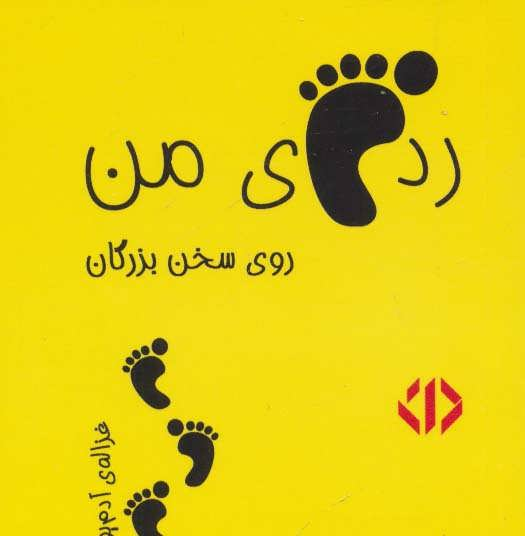 رد پای من روی سخن بزرگان 3 (زرد)