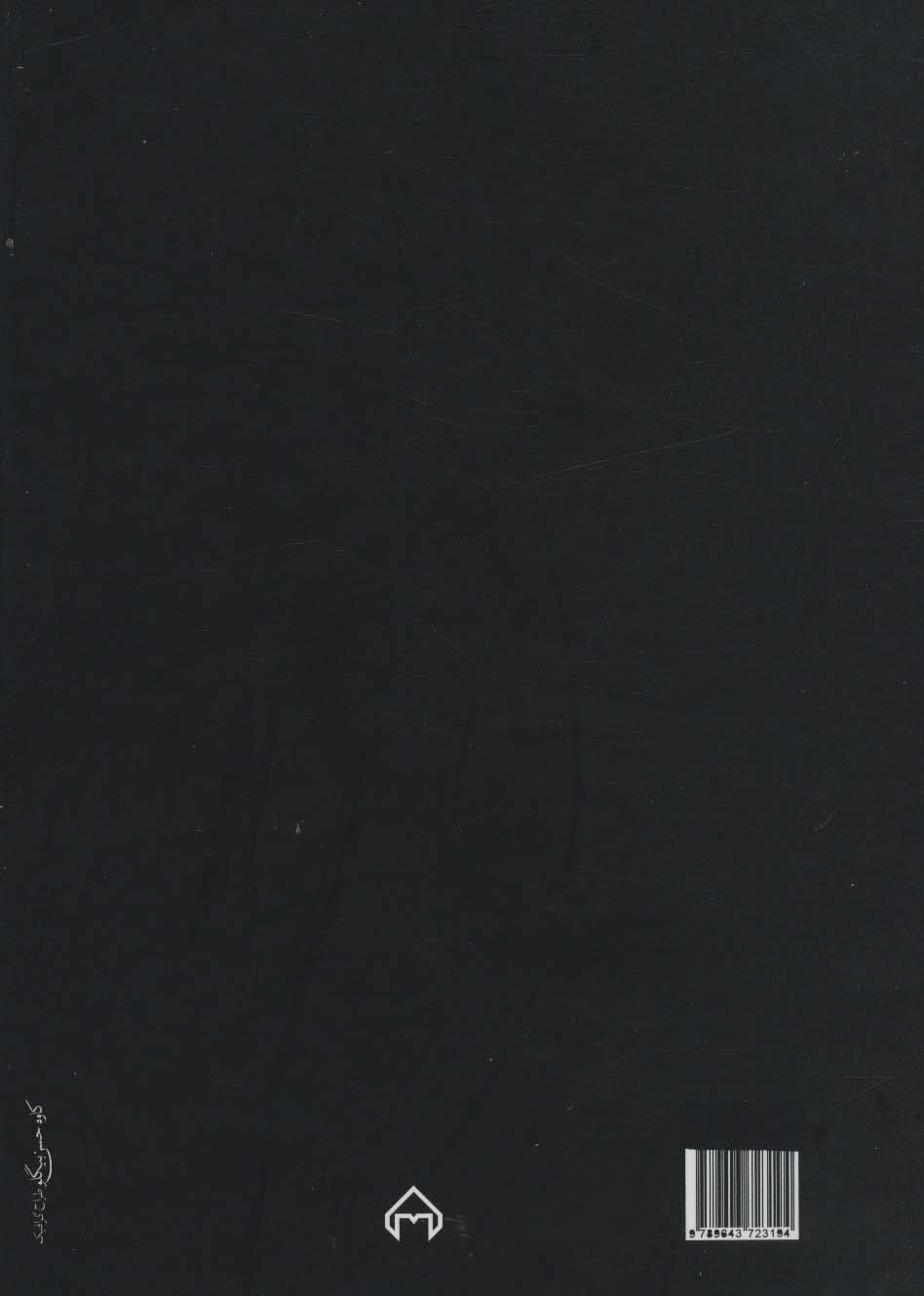 غزلیات شمس تبریز (2جلدی)