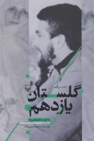 گلستان یازدهم (خاطرات زهرا پناهی روا،همسر سردار شهید علی چیت سازیان)