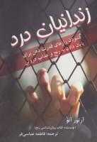 زندانیان درد (گشودن رازهای قدرت ذهن برای پایان دادن به رنج و عذاب درونی)