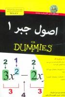 کتاب های دامیز (اصول جبر 1)