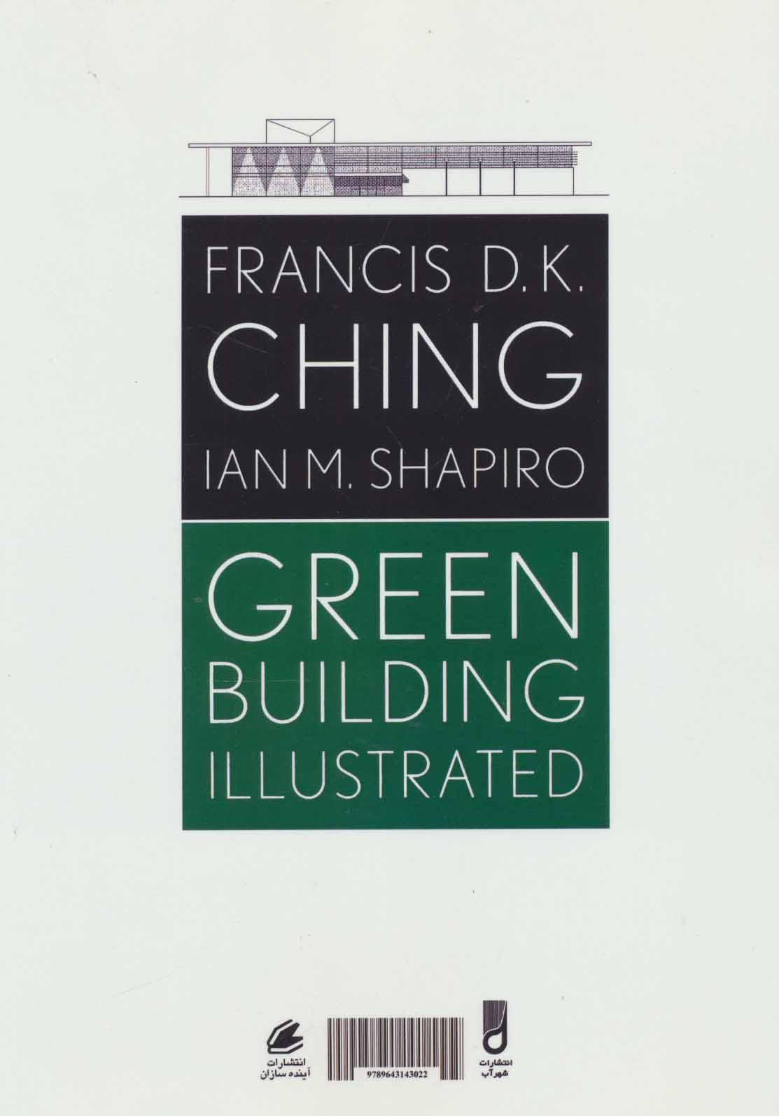معماری و انرژی ساخت و ساز سبز (تصویری)