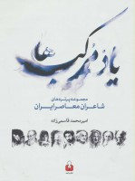 یاد مرکب ها (مجموعه پرتره های شاعران معاصر ایران،2زبانه)
