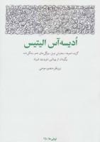 ادیسه آس الیتیس (گزیده شعرها،سخنرانی نوبل،ویژگی های شعر،زندگی نامه)،(نوبلی ها25)