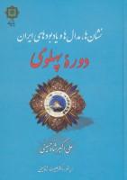 نشان ها،مدال ها و یادبودهای ایران دوره پهلوی (گلاسه)