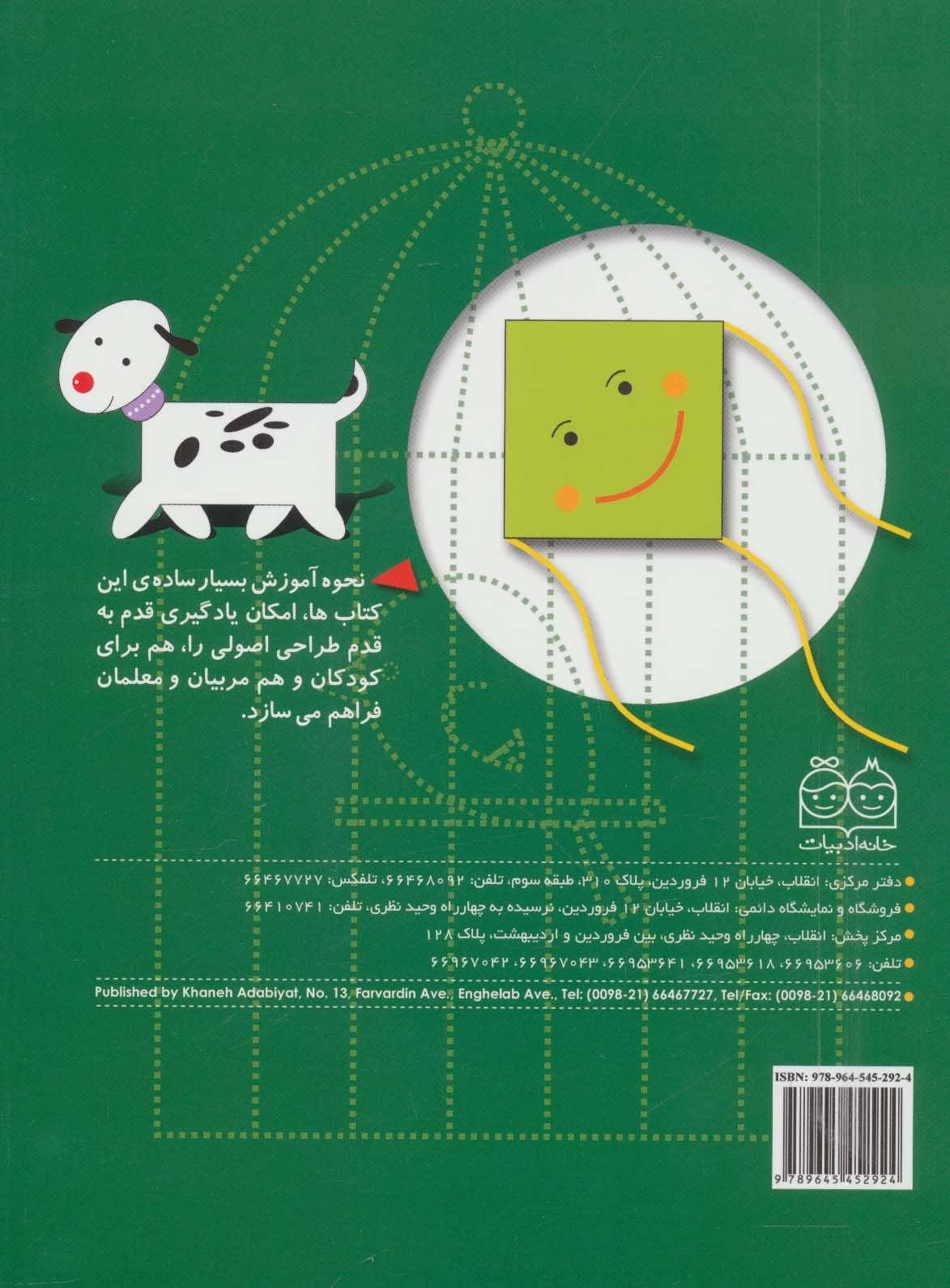 طراحی آسان 1 (بازی با شکل ها،شکل های ساده با دایره،مربع،مثلث،مستطیل)
