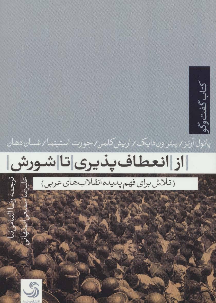 از انعطاف پذیری تا شورش (تلاش برای فهم پدیده انقلاب های عربی)،(کتاب گفت و گو 3)