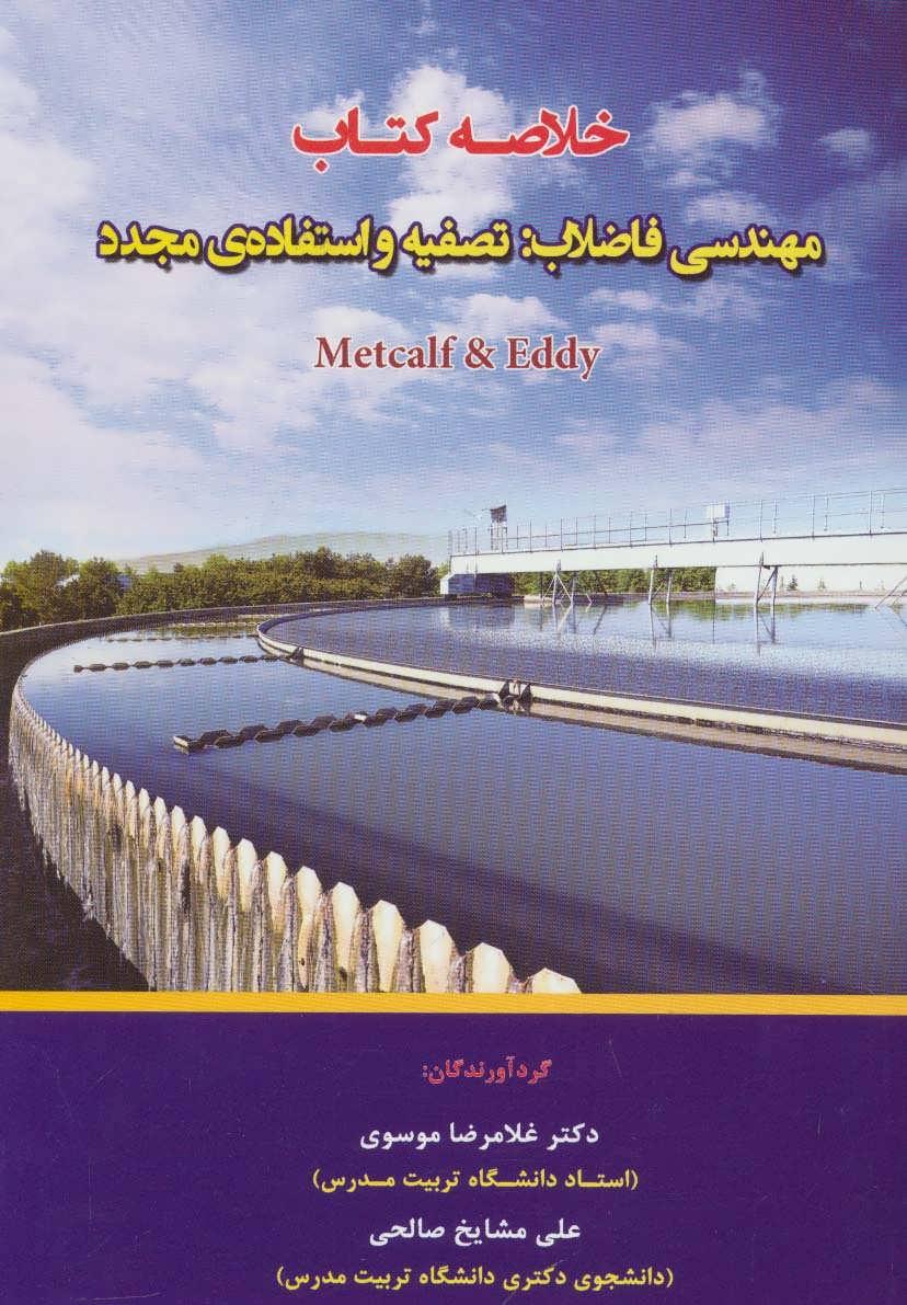 خلاصه کتاب مهندسی فاضلاب:تصفیه و استفاده ی مجدد