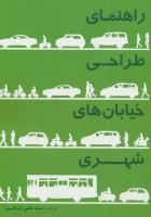 راهنمای طراحی خیابان های شهری