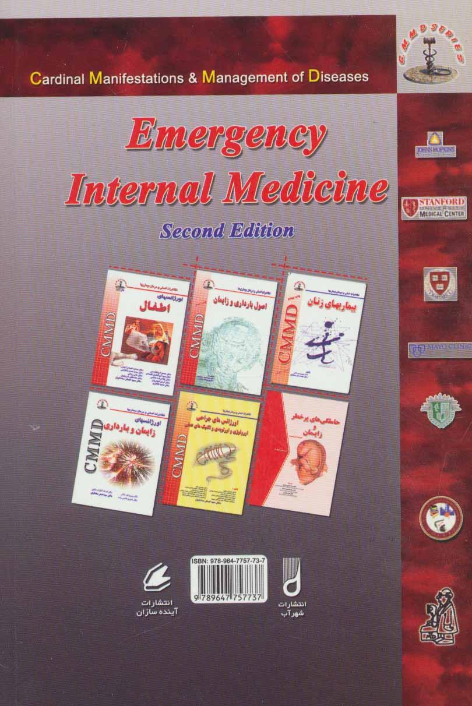 اورژانس های طب داخلی (تظاهرات اصلی و درمان بیماریها)