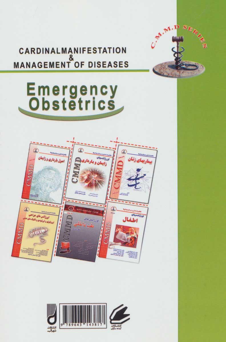 اورژانسهای زایمان و بارداری (تظاهرات اصلی و درمان بیماریها)