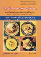 رژیم غذایی بدون حساسیت (آلرژی)،(تغذیه برای سلامتی)