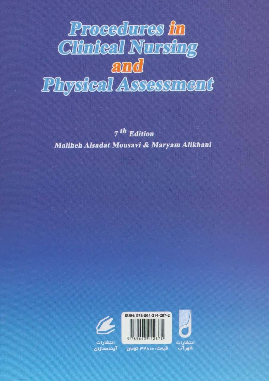 روش های پرستاری بالینی و بررسی وضعیت سلامت جسمی
