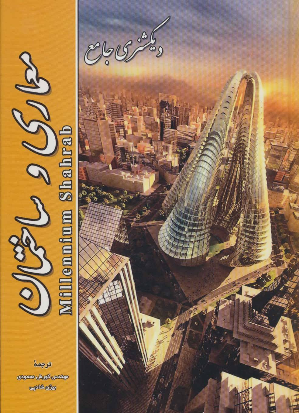 دیکشنری جامع معماری و ساختمان