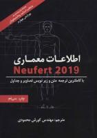 اطلاعات معماری نویفرت 2019 (Neufert)
