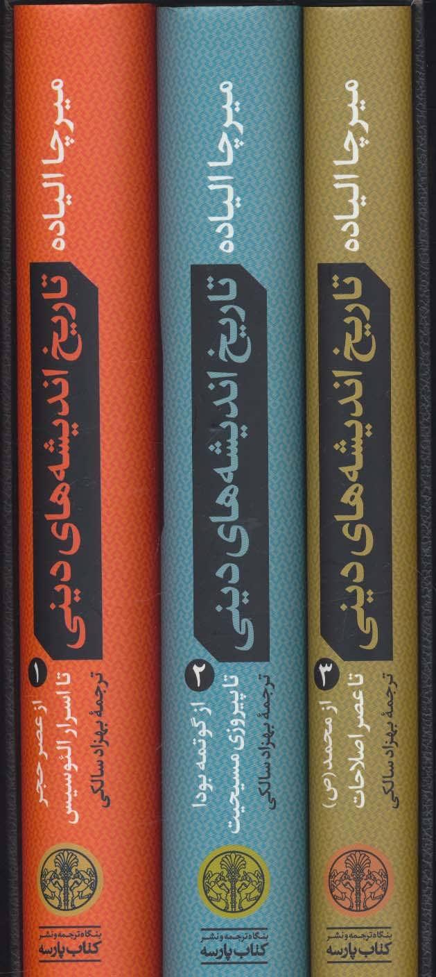 مجموعه تاریخ اندیشه های دینی (3جلدی،2زبانه،باقاب)