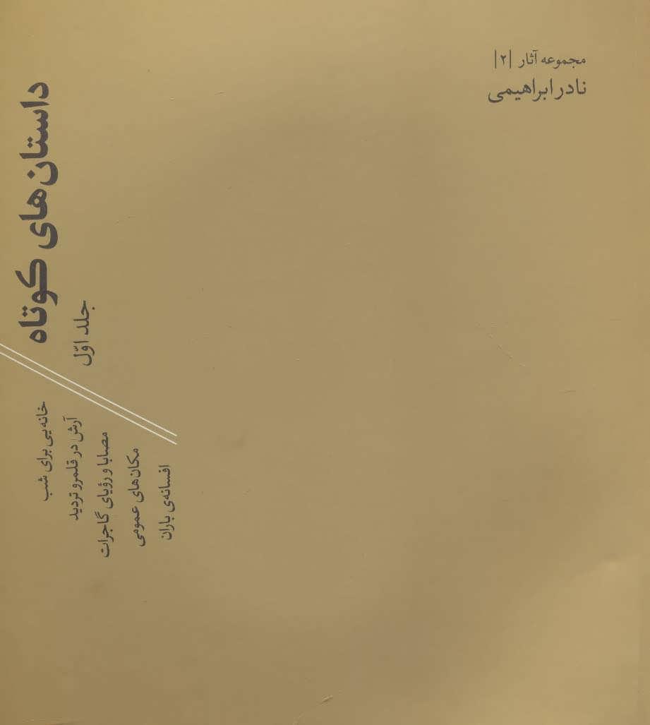 مجموعه آثار نادر ابراهیمی 2و3 (داستان های کوتاه)،(2جلدی)