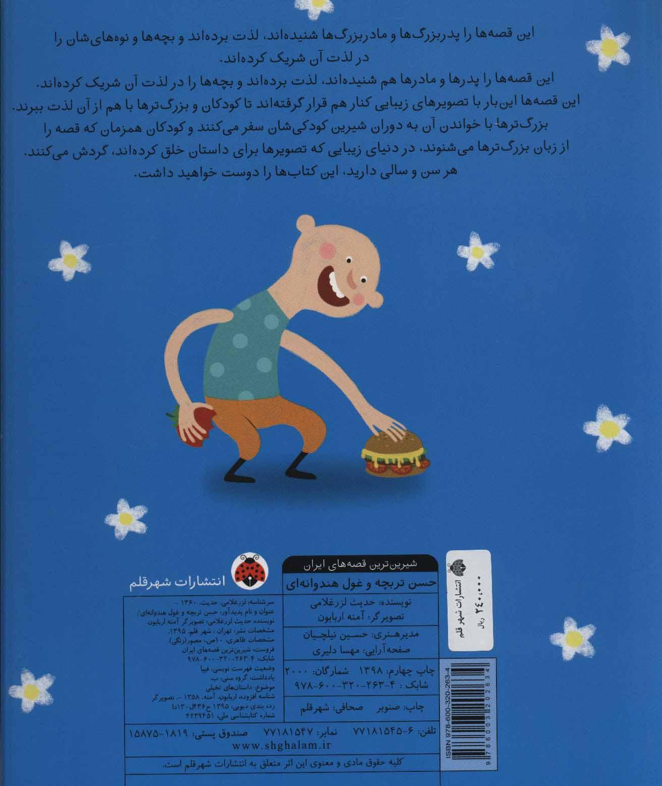 شیرین ترین قصه های ایران (حسن تربچه و غول هندوانه ایی)،(گلاسه)