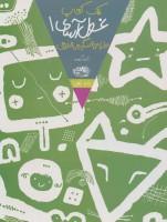 یک کتاب غول آسای طراحی و سرگرمی خلاق 1