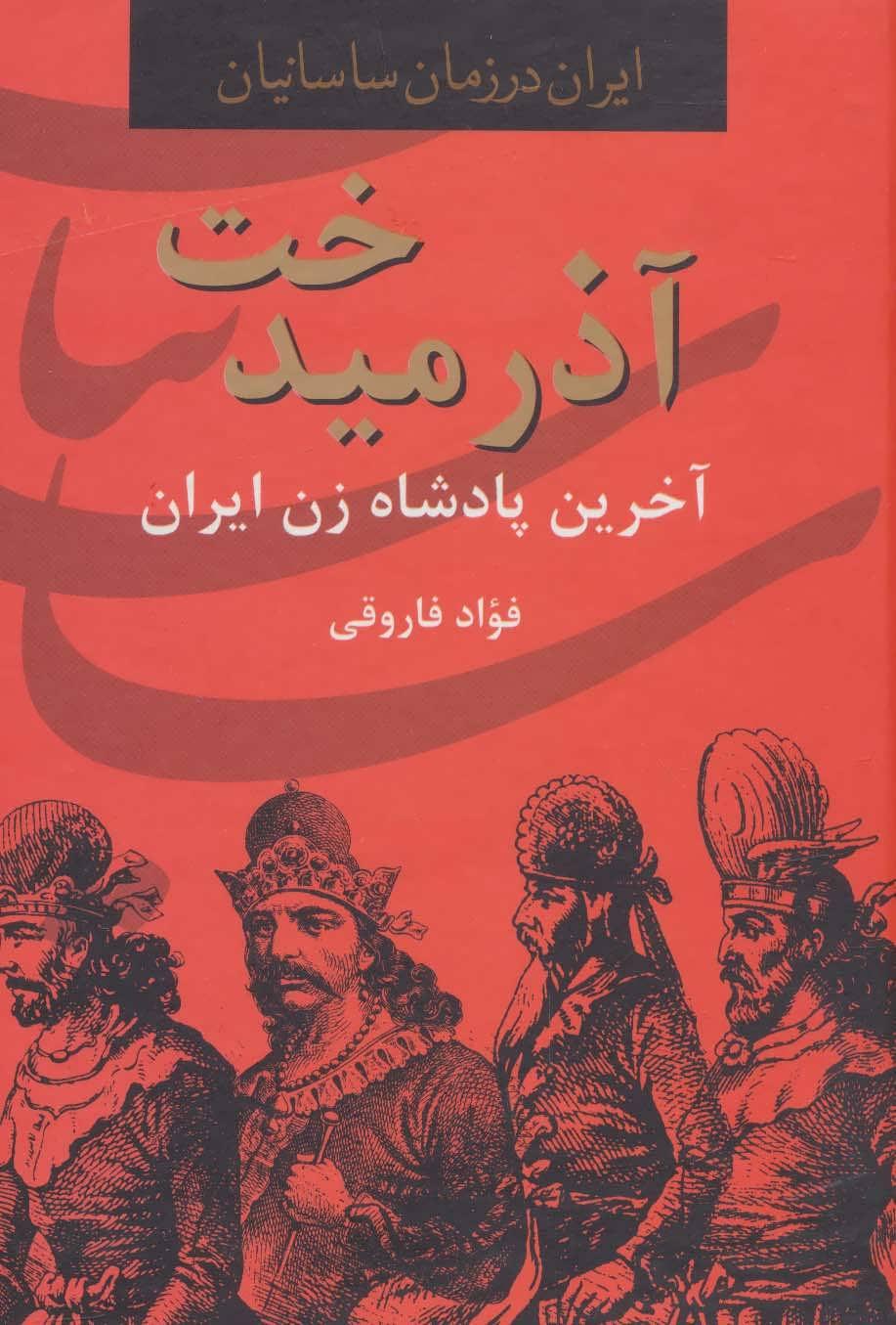 آذرمیدخت،آخرین پادشاه زن ایران (ایران در زمان ساسانیان)