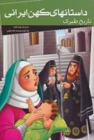 داستانهای کهن ایرانی (تاریخ طبری)