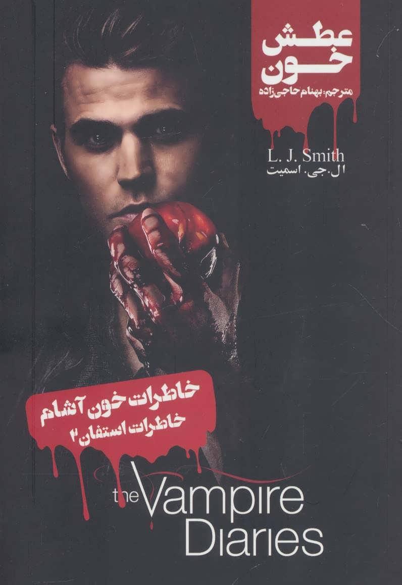 خاطرات خون آشام (خاطرات استفان 2:عطش خون)